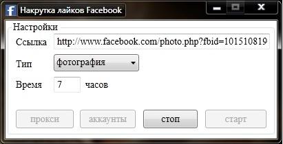 Как накрутить лайки в фейсбук на